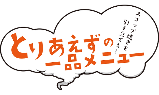nikuzo_img33.png