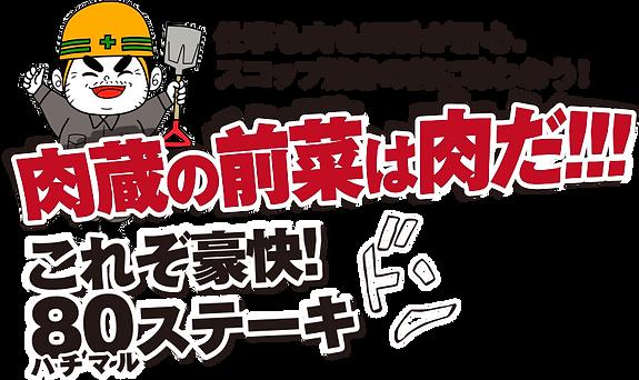 nikuzo_img05.png