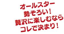nikuzo_img22.png