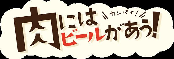 nikuzo_img39.png