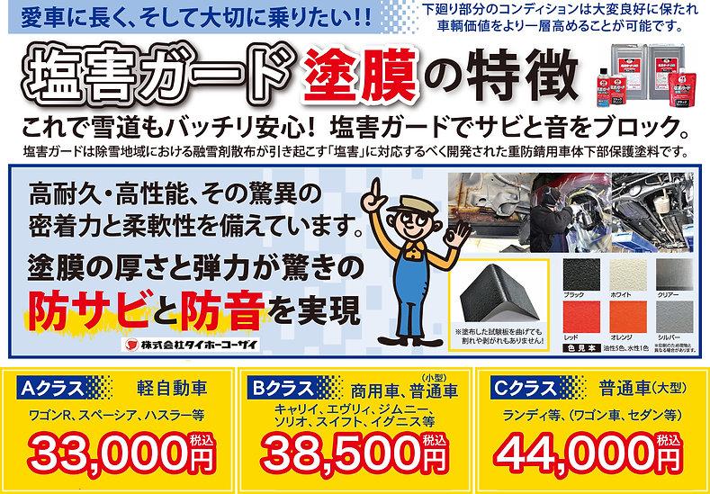 青木自動車様_塩害pop.jpg