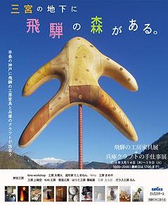 さんちか19ポスター2.jpg