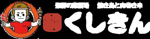 logo_kushikin.png