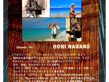 ⁂終了しました。10/26 ハワイアンミュージック ウクレレLive 永野亜紀