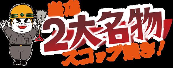 nikuzo_logo03.png