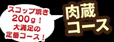 nikuzo_img20.png