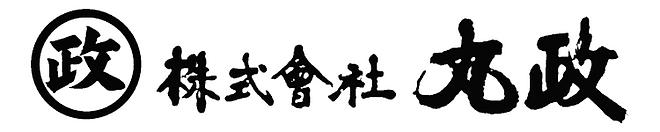 750x150丸政ロゴ.png