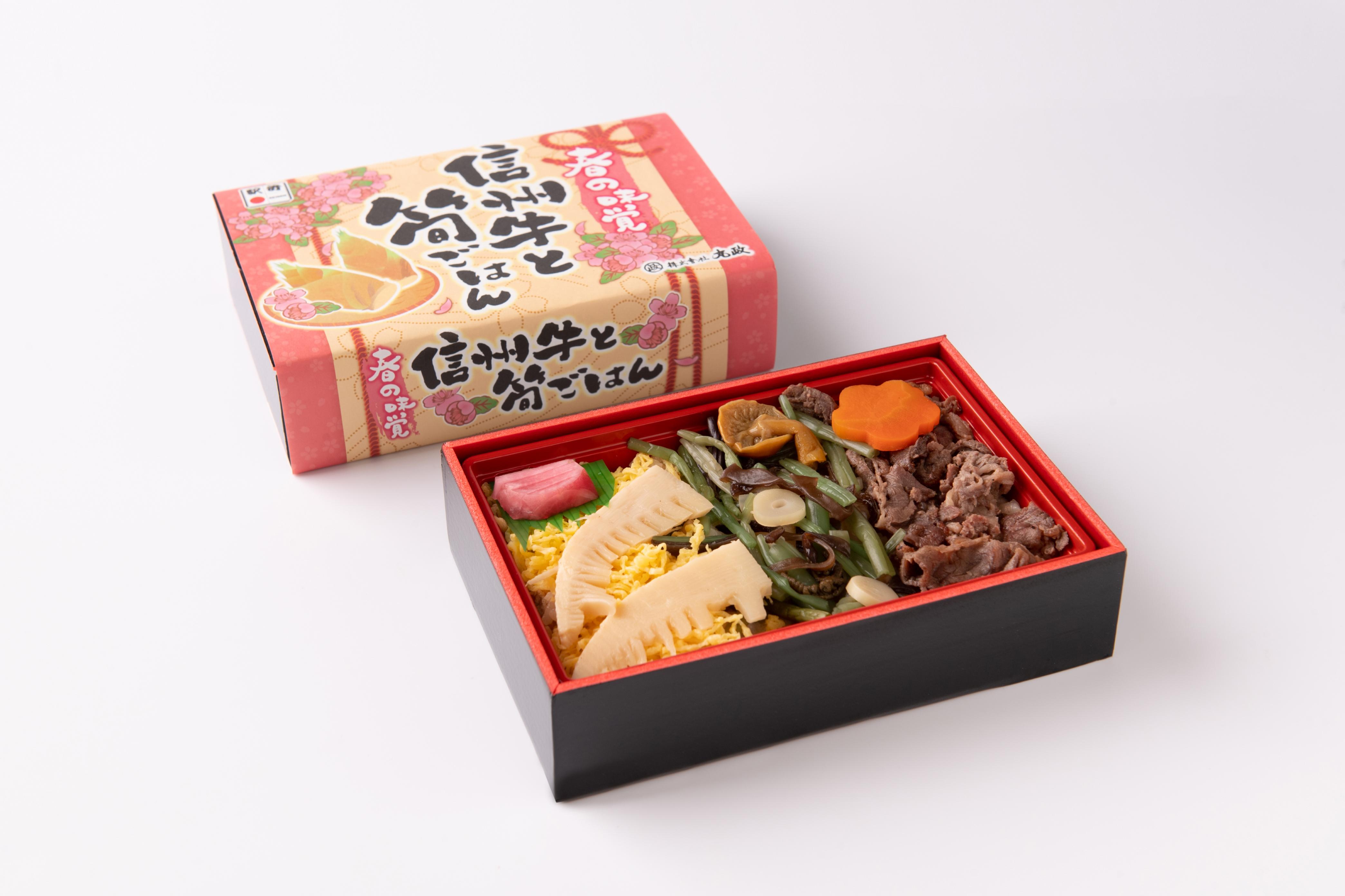 信州牛と筍ごはん(¥1,200税込)