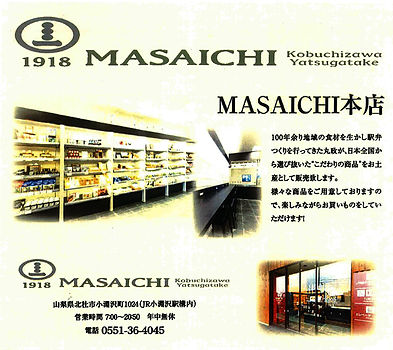 masaichi本店