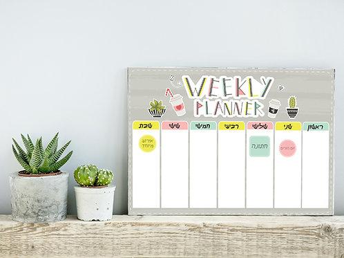 מוסיפים צבע לשבוע - לוח תכנון שבועי, צבעוני ומהנה לכל המשפחה