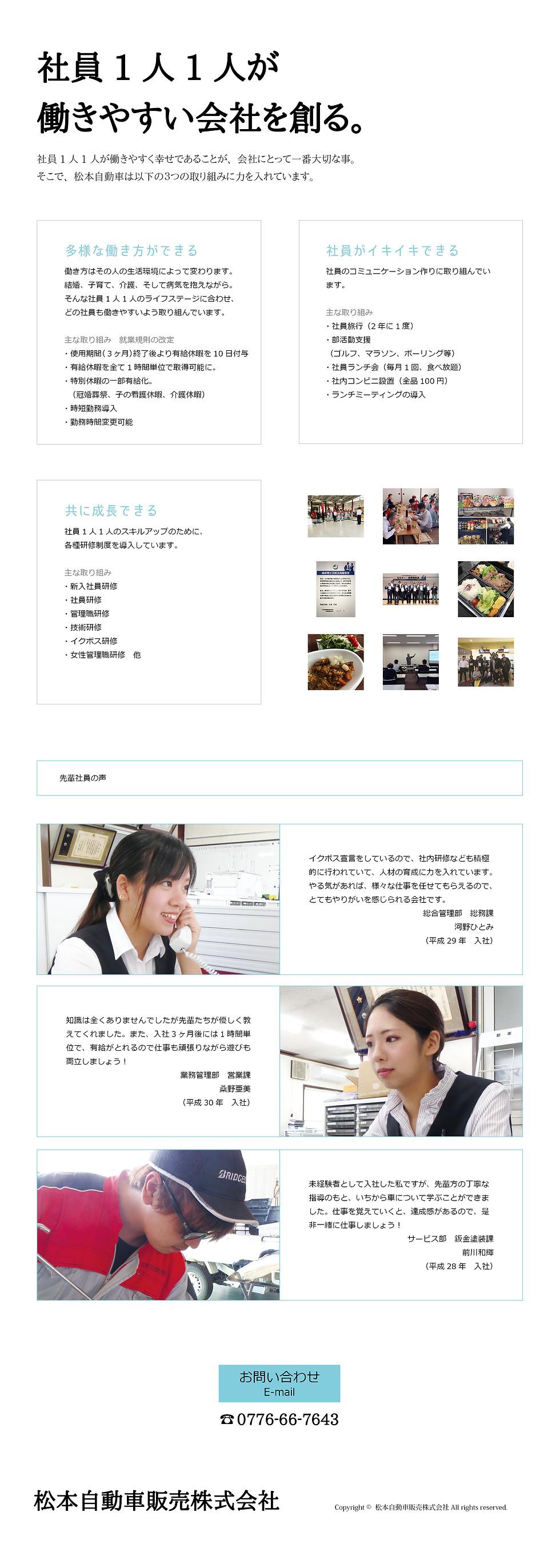 160121_recruitpage.jpg
