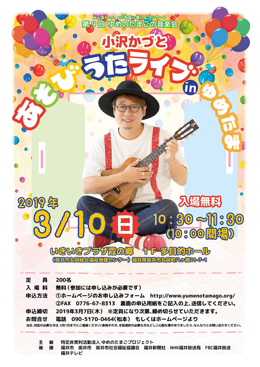 第9回ゆめのたまごの音楽会チラシ.jpg