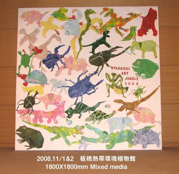 板橋アートジャングル2008