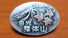 男体山(百名山)登頂!