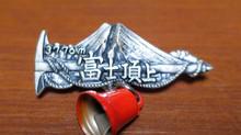 祝!富士登山成功!!