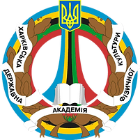 KHARKIV NATIONAL INSTITUE OF PHYSICAL CULTURE