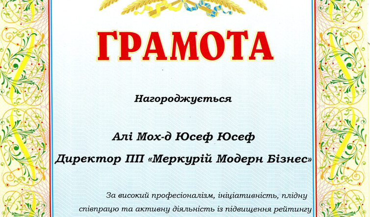 Certificate of Appreciation 2017