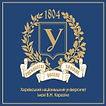 V.N Karazin Kharkiv National University - Study in Ukraine