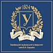 V.N Karazin Kharkiv National University - Study in Ukraine