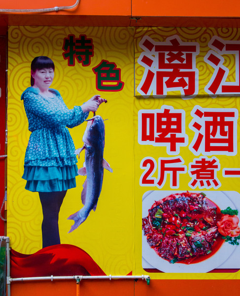 Nothing Like Enticing Advertising for a Restaurant - Yongshou, Guangxi, China