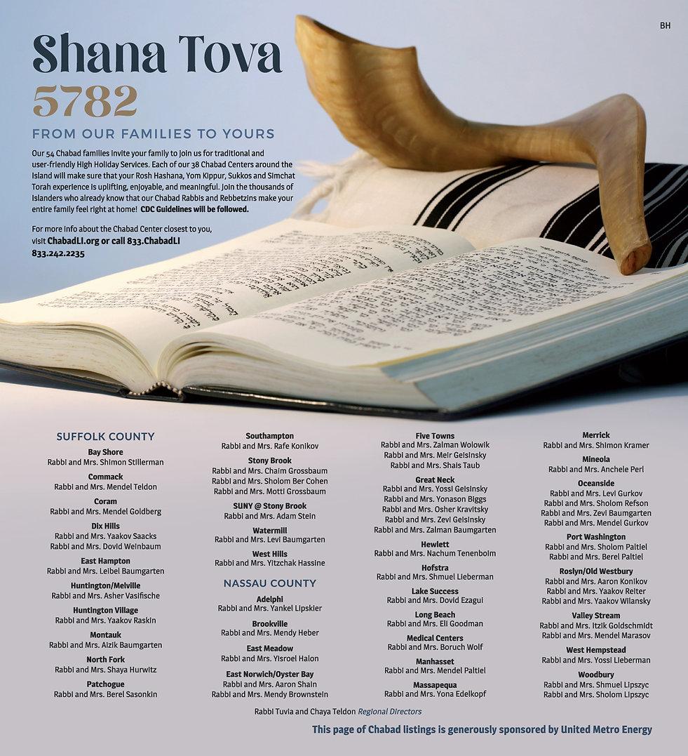 Shana-Tova-5782-1.jpg