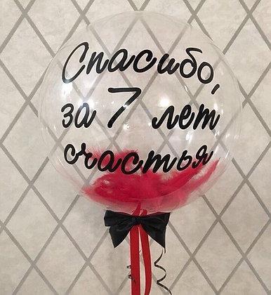"""Баблс """"7 лет счастья'красный"""