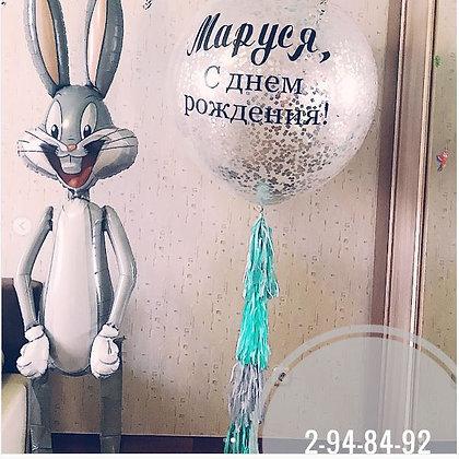 заяц + шар именной на кисточках