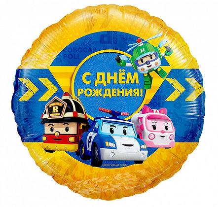 Шар СДР Поли Робокар Желтый Круг