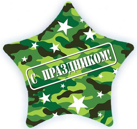 """Звезда""""С праздником"""""""