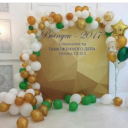Декор шарами баннера Выпускной