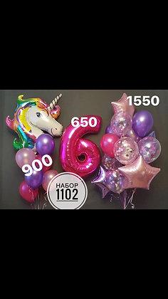 Набор 1102