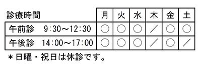 診療時間(R3.4から).png