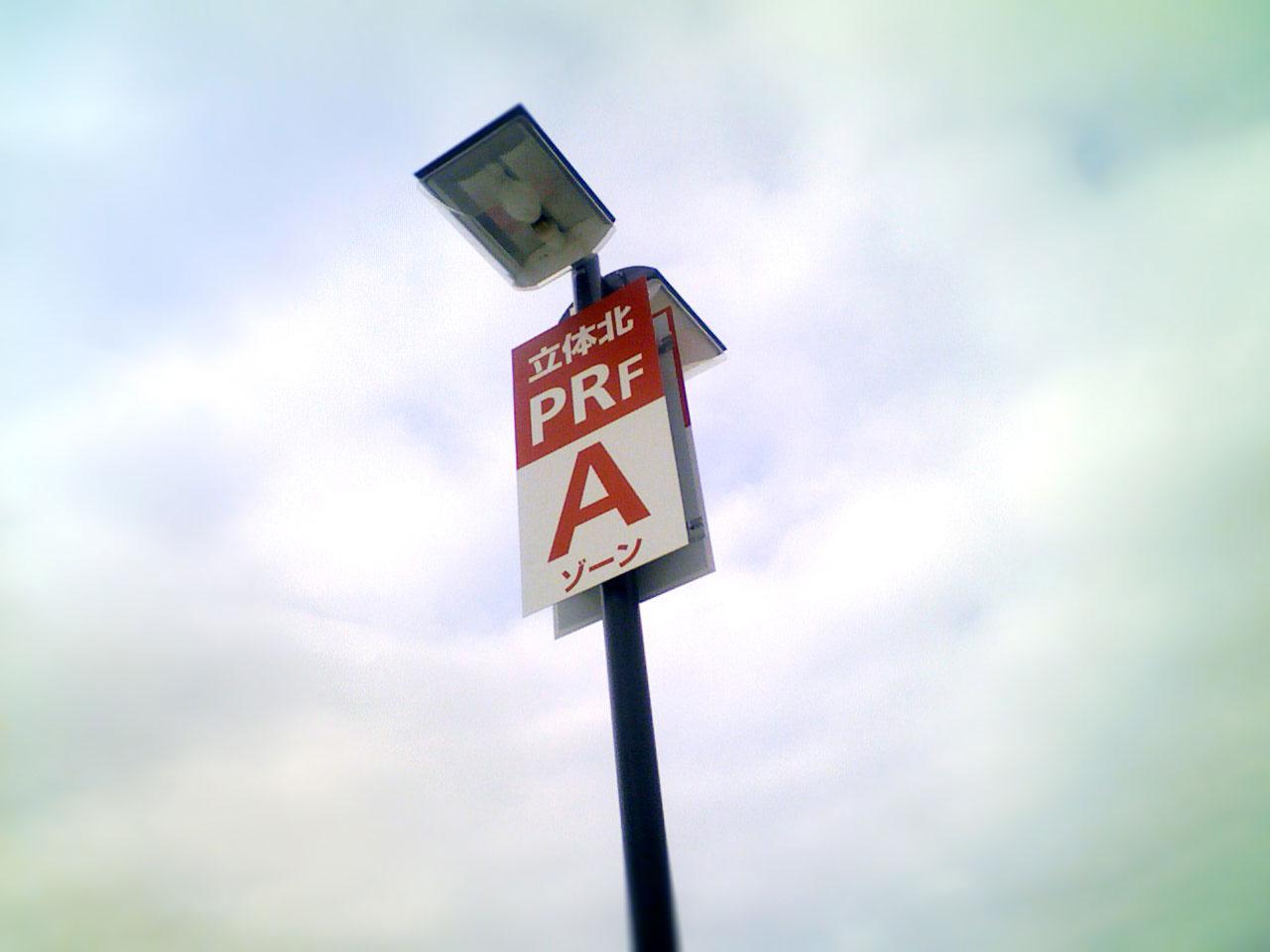 駐車場 照明ポールサイン