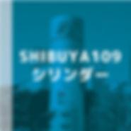 SHIBUYA109シリンダー
