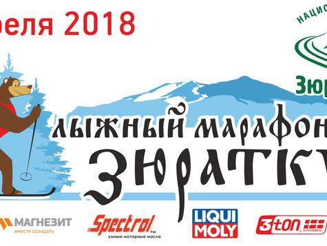 """Регистрация на V марафон """"Зюраткуль"""" продолжается"""