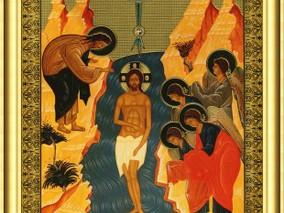 Botezul Domnului, Dumnezeiasca Aratare