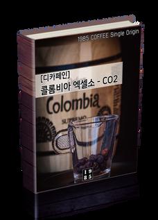 콜롬비아 디카페인 CO2