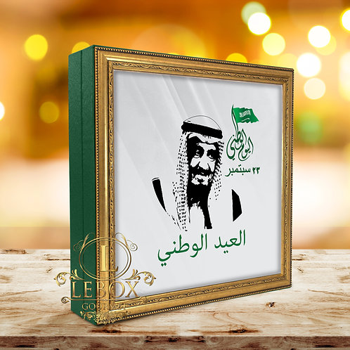 Kingdom of Saudi Arabia National Day Gift