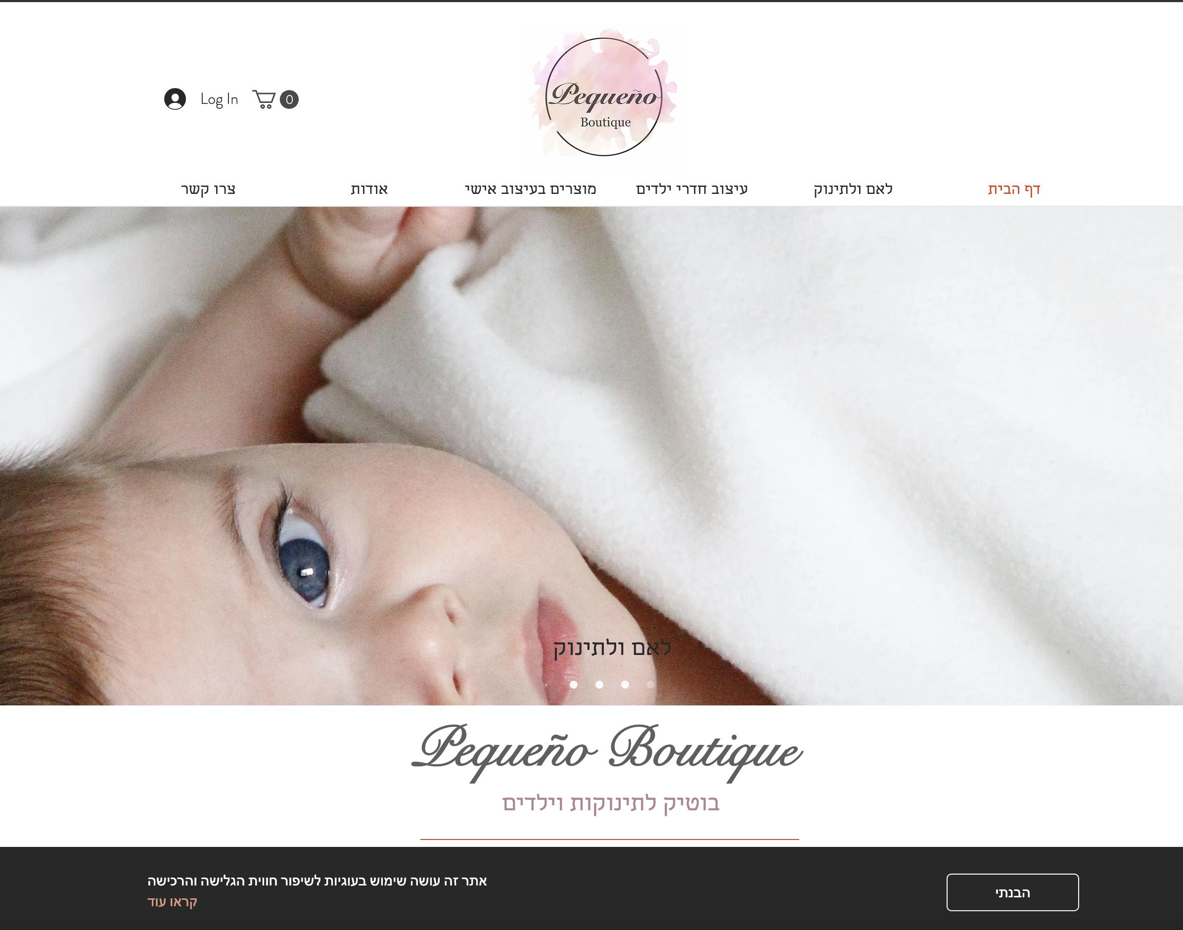 פקניו - בוטיק לתינוקות וילדים