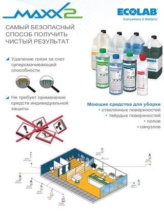 ОБЗОР СРЕДСТВ ECOLAB:  линейка MAXX2 для уборки поверхностей, полов
