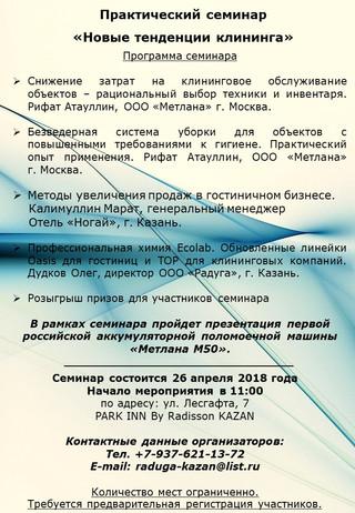 Приглашаем на семинар!