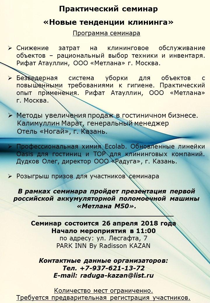 приглашение на семинар по клинингу