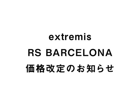 extremis ・RS BARCELONA価格改定のお知らせ