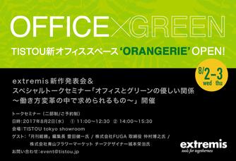 TISTOU新オフィス「ORANGERIE」のお披露目とextremis 新作発表会のご案内【終了しました】