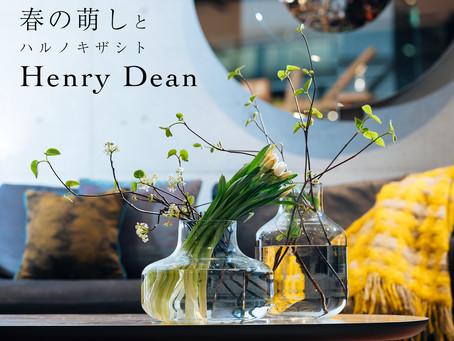 「春の萌しとHenry Dean」 開催@FUGA