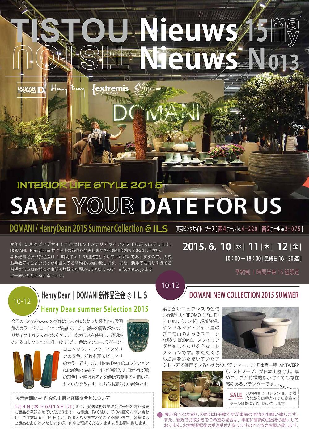 Nieuws013_表.jpg