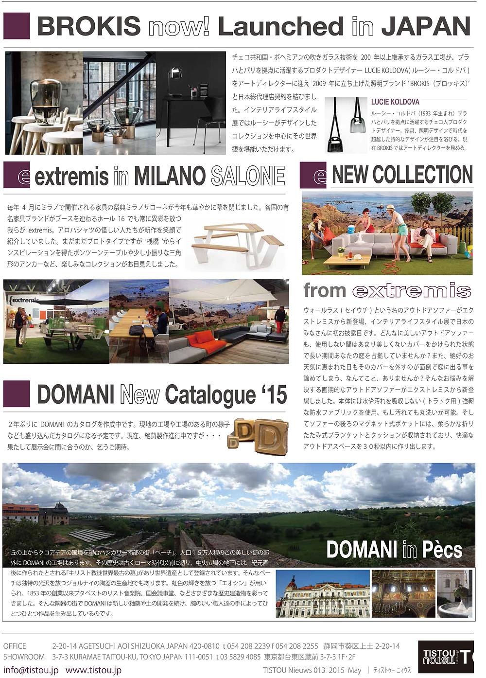 Nieuws013_裏.jpg