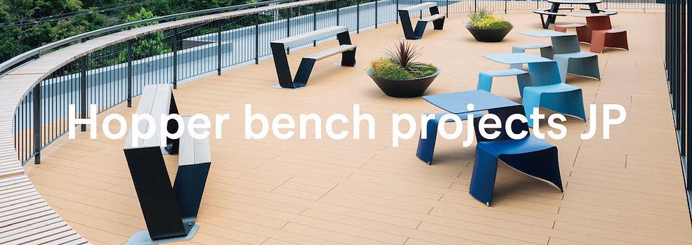extremis_hopper_bench_PJバナー.jpg