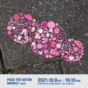 PASS THE BATON MARKET Vol.5出展のお知らせ(10/9-10/10)【extremis・Henry Dean・DOMANI・BROKIS】