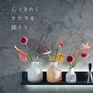 心ときめくカケラを探そう(estnation六本木ヒルズ店 3/2-3/31)